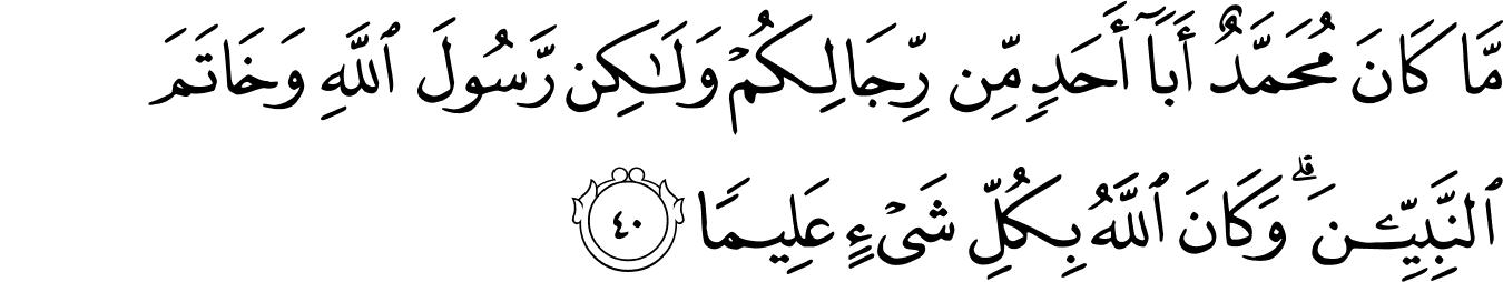 Surat Al Ahzab 3336 42 The Noble Quran القرآن الكريم