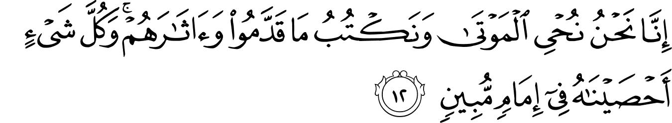 Surat Ya-Sin - The Noble Qur'an - القرآن الكريم