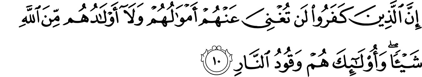 Surat 'Ali `Imran - The Noble Qur'an - القرآن الكريم