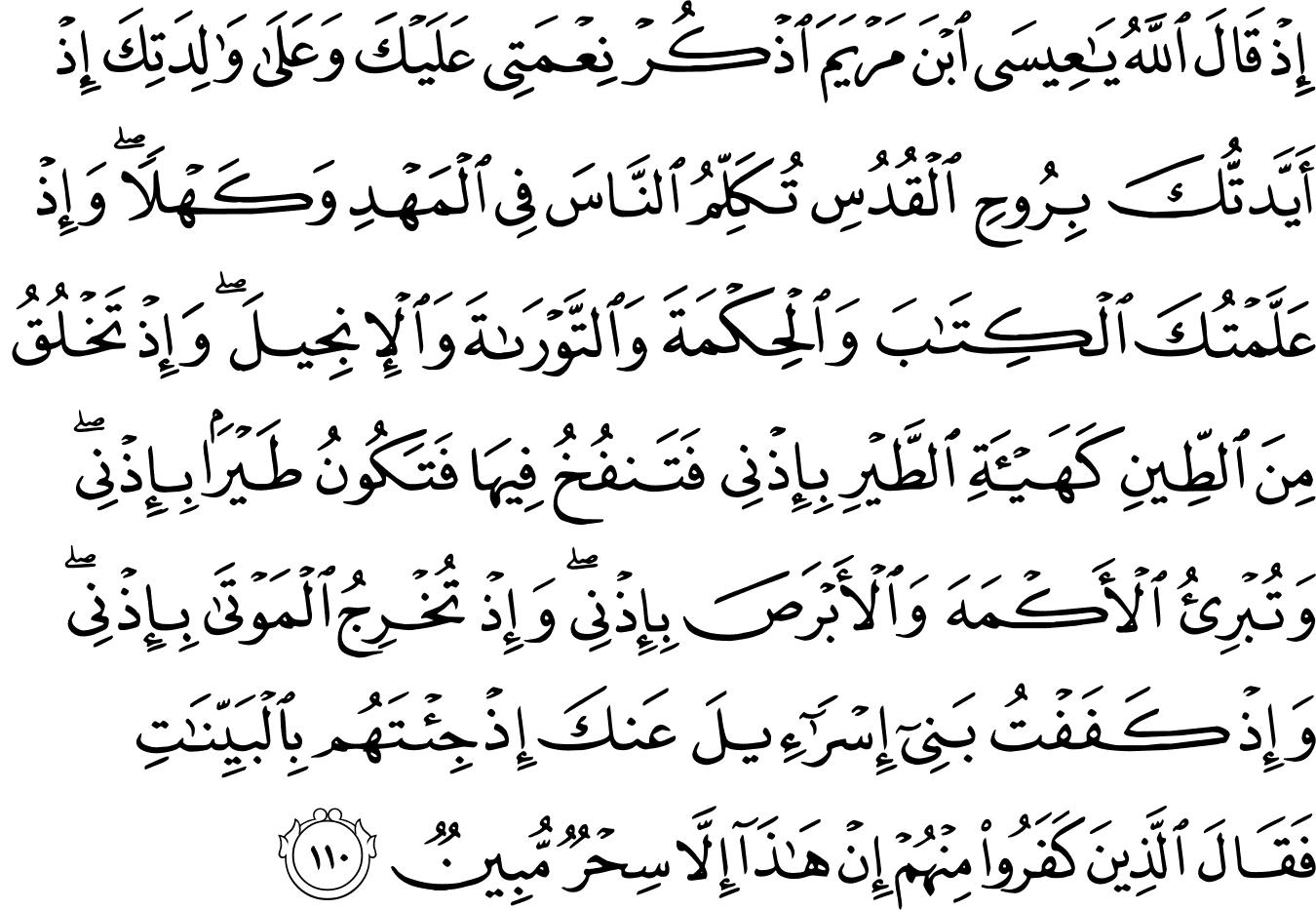 Surat Al Ma Idah 5 110 120 The Noble Qur An القرآن الكريم