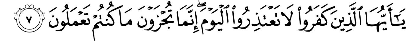 ya ayyu - Qur'an Search - The Noble Qur'an - القرآن الكريم
