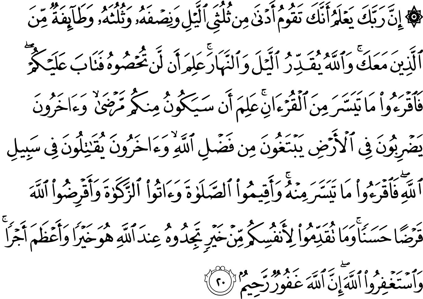 Surat Al Muzzammil 7320 The Noble Quran القرآن الكريم