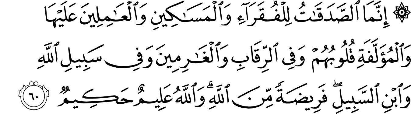 Surat At Tawbah 960 The Noble Quran القرآن الكريم